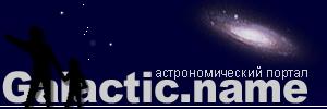 Астрономический портал www.galactic.name