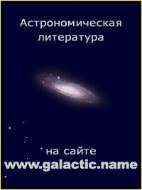 Школьная астрономическая обсерватория