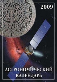 Астрономический Календарь на 2009 год от Александра Козловского