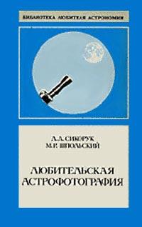 Любительская астрофотография