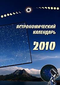 Астрономический Календарь на 2010 год
