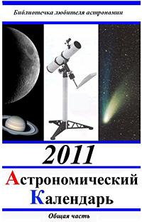 Астрономический Календарь на 2011 год