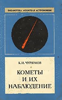 Кометы и их наблюдение - Чурюмов К.И.