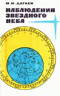 Наблюдения звездного неба - Дагаев М.М.