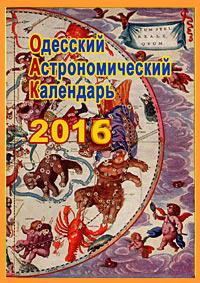 Одесский Астрономический Календарь на 2016 год