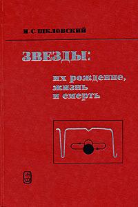 Звезды: их рождение, жизнь и смерть - Шкловский И.С.