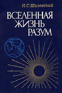 Вселенная, жизнь, разум. - Шкловский И. С.