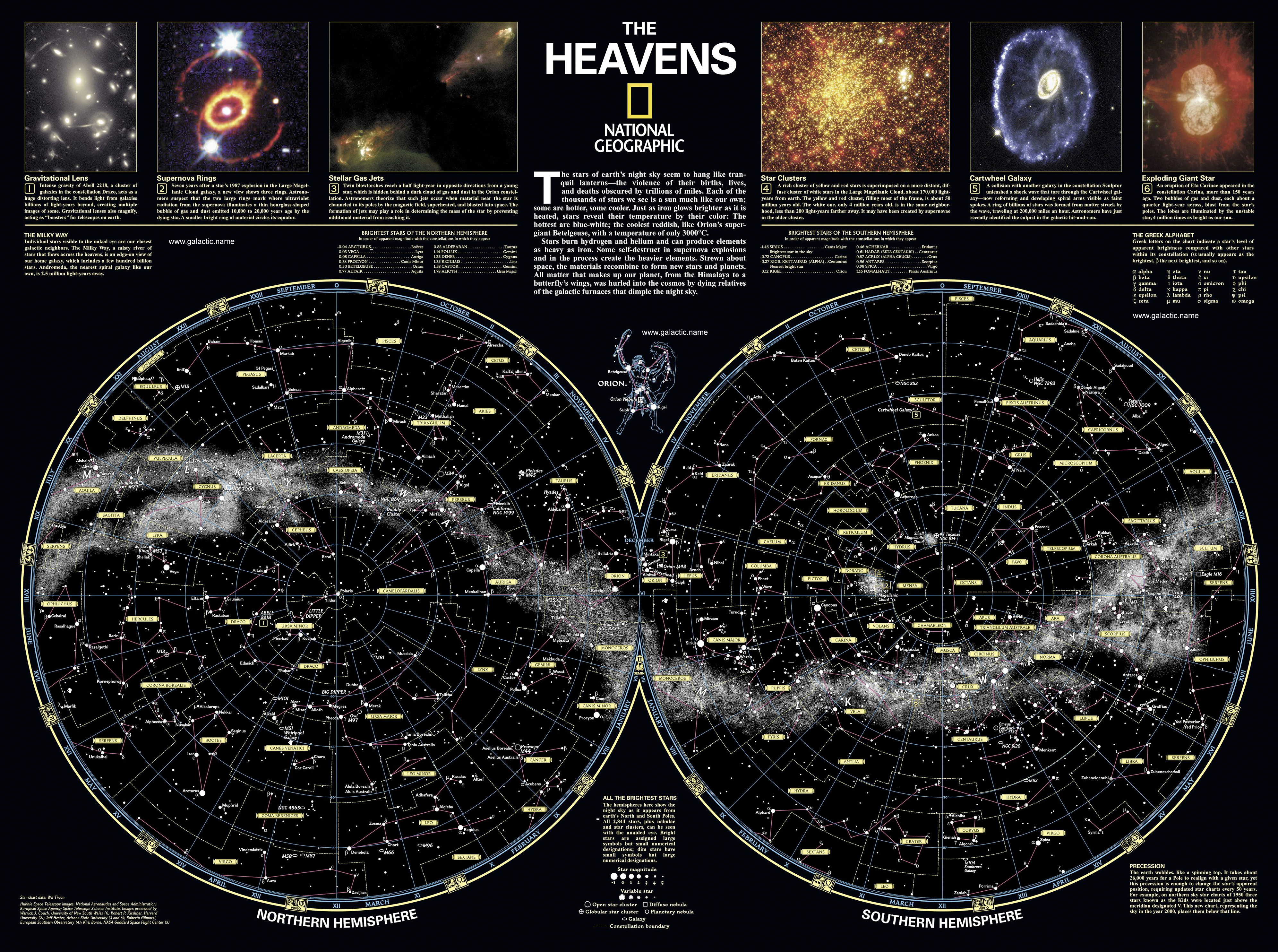 Карта звездного неба скачать программу бесплатно