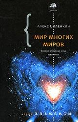 Мир многих миров. Физики в поисках параллельных вселенных