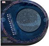 Путеводитель по звездному небу. Полное руководство по наблюдениям звездного неба для начинающих