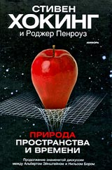Стивен Хокинг - Природа пространства и времени