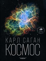 """Карл Саган """"Космос"""" / """"Cosmos"""""""
