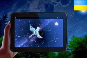 астрономічні додатки для Android
